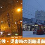 悪天候・災害時の函館道南関連情報源まとめ
