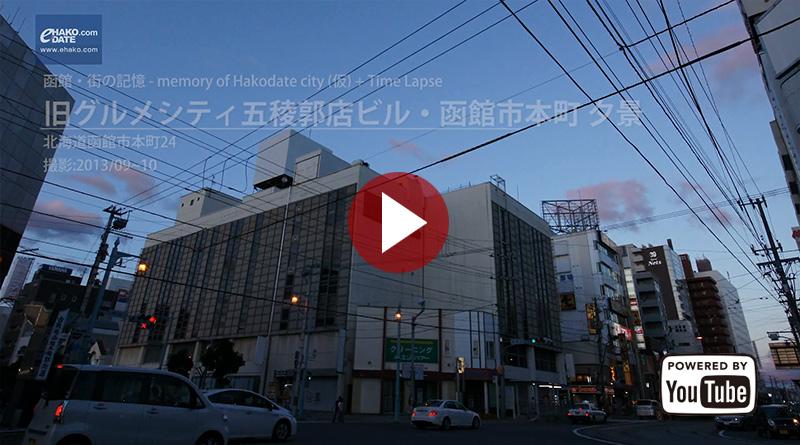 201309gcitygoryokaku800_01a.jpg