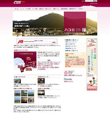 hakotabi201407.jpg